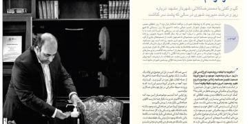 گفت و گوی ویژه نامه نوروزی شهرآرا با شهردار مشهد: تا آخر خواهم ماند