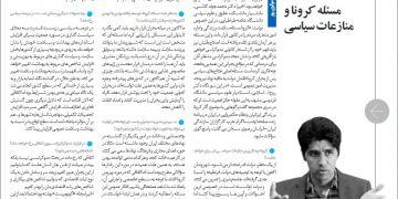 تحلیل روحالله اسلامی، عضو هیئت علمی گروه علوم سیاسی دانشگاه فردوسی، از تحولات کرونایی ایران مسئله کرونا و منازعات سیاسی