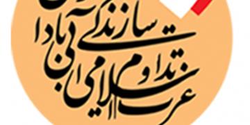 هیاترئیسه حزب کارگزاران سازندگی ایران- خراسان رضوی تعیین شد