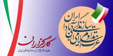 اطلاعیۀ حزب کارگزاران سازندگی ایران-خراسان رضوی به مناسبت انتخاب شهردار مشهد